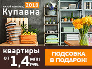 ЖК «Купавна 2018». Акция! Квартиры от 1,4 млн руб.